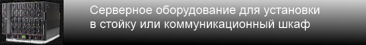 Украина, Ukraine, продажа, поставка, установка, подключение, заказ, настройка, поддержка, купить сервер,  серверное оборудование, серверные шкафы, серверные корпуса, серверные стойки, 19